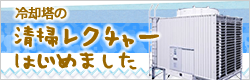 冷却塔清掃レクチャー