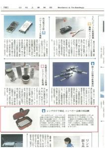 日刊工業新聞掲載 点検口の安全金網Kガード