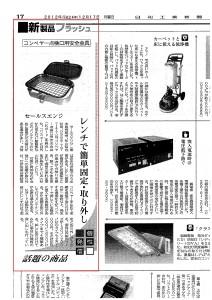 日刊工業新聞 点検口の安全金網 Kガードの紹介