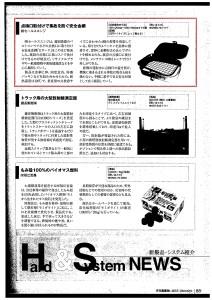 月刊廃棄物1月号 点検口の安全金網Kガードの紹介