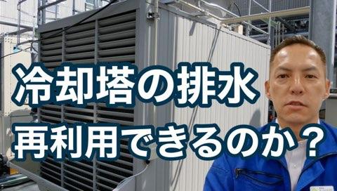 冷却塔の排水再利用