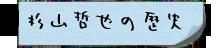 杉山哲也の歴史