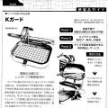 月刊プラントエンジニアリング3月号に「点検口の安全金網 Kガード」が紹介されました。