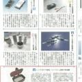 日刊工業新聞にご掲載頂きました。