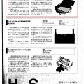 月刊廃棄物1月号に「点検口の安全金網 Kガード」がご紹介されました。
