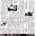 循環経済新聞に「点検口の安全金網 Kガード」がご紹介されました。